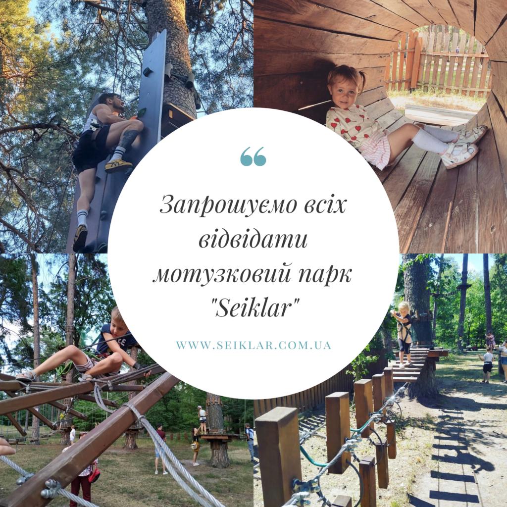 """Ось і промайнув ще один вихідний день! Запрошуємо всіх відвідати мотузковий парк """"Seiklar"""""""