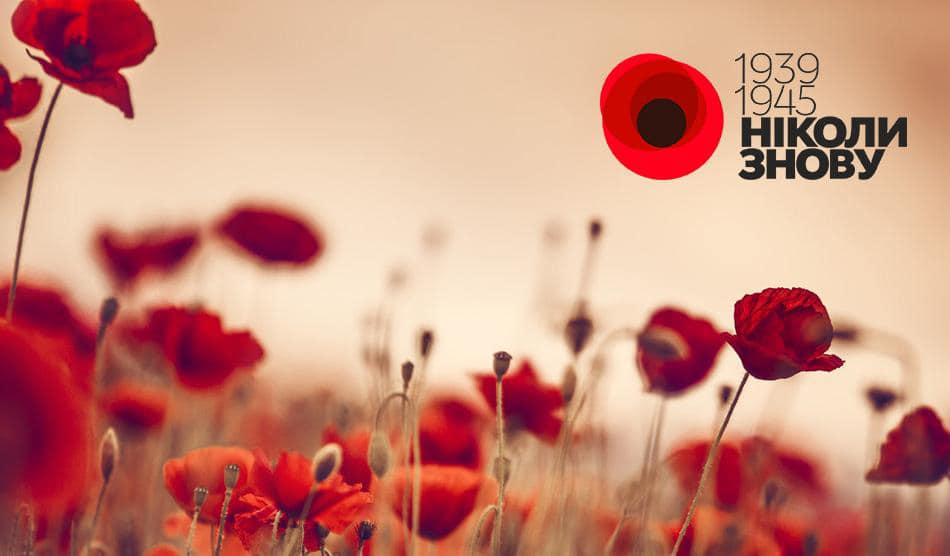 8 травня ми відзначаємо день примирення та пам'яті